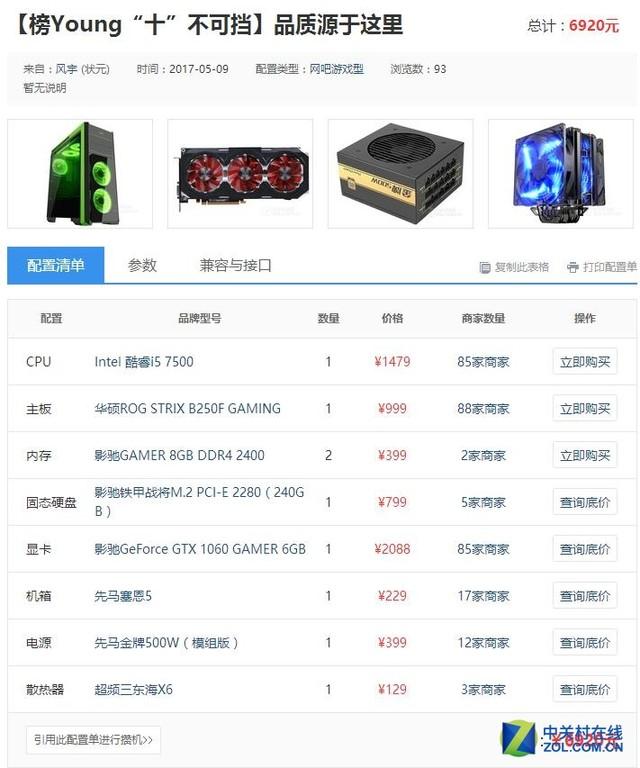 ZOL第十次榜Young定制主机配置揭晓