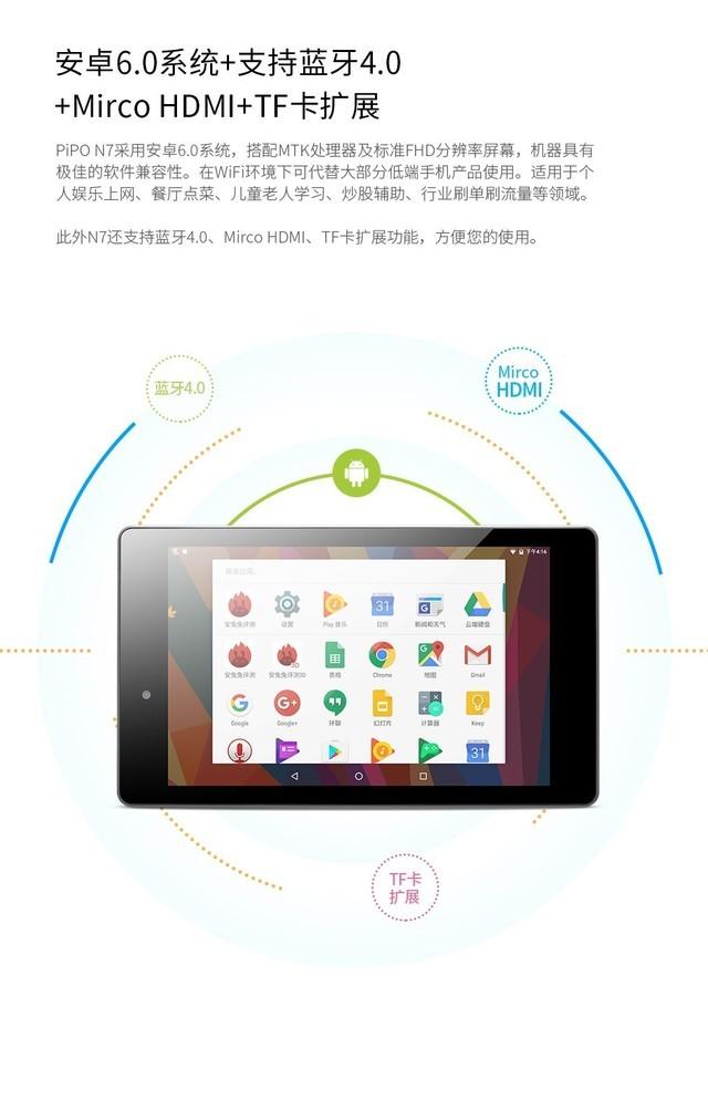 品铂N7新时代的低价安卓平板