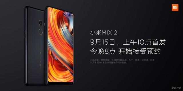 小米MIX 2正式发布 全面屏2.0售价3299起