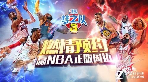 准备开赛 《NBA梦之队3》安卓预下载开放