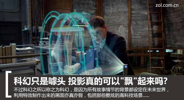 """科幻只是噱头 投影真的可以""""飘""""起来吗?"""