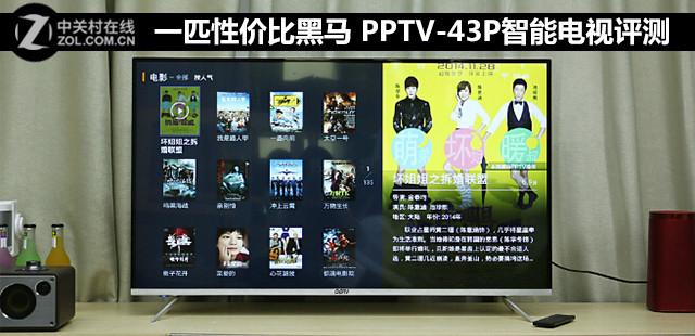 一匹性价比黑马 PPTV-43P智能电视评测