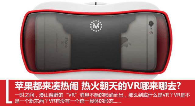苹果都来凑热闹 热火朝天的VR哪来哪去?