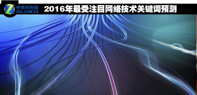 2016年最受注目网络技术关键词预测