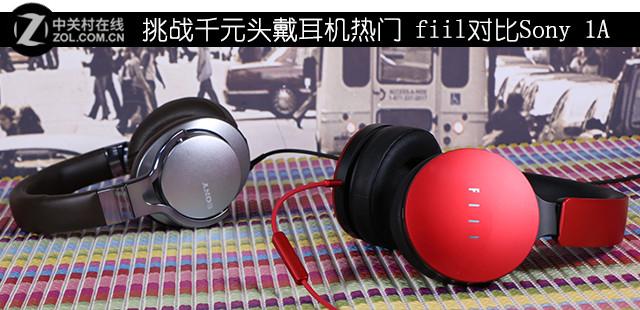 挑战千元头戴耳机热门 fiil对比Sony 1A