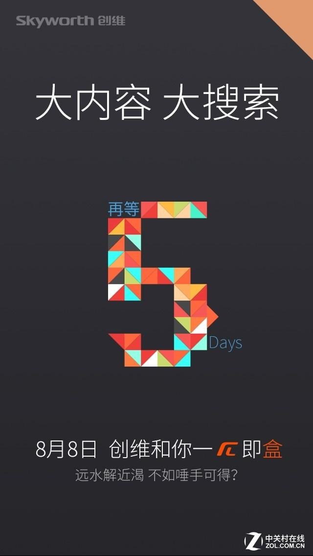 创维数字搞事情? 8月8日发布π盒新品