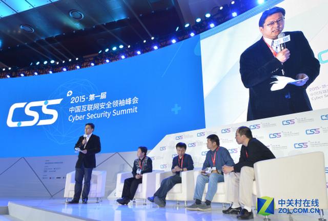 互联网安全领袖峰会 BAT共建安全新生态