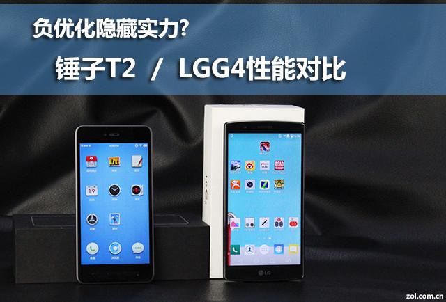 负优化隐藏实力? 锤子T2/LGG4性能对比