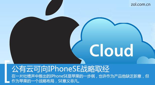 从iPhoneSE战略看公有云如何打破现状