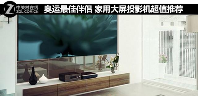 奥运最佳伴侣 家用大屏投影机超值推荐