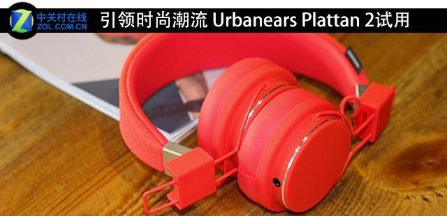 引领时尚潮流 Urbanears Plattan 2试用