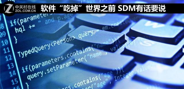 """软件""""吃掉""""世界之前 SDM有话要说"""