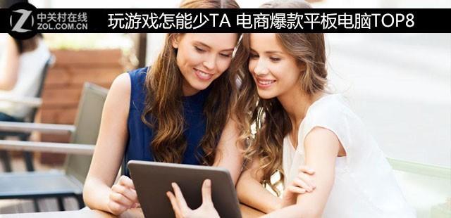 玩游戏怎能少TA 电商爆款平板电脑TOP8