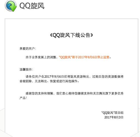 QQ旋风宣布停运:一个互联网时代在逝去