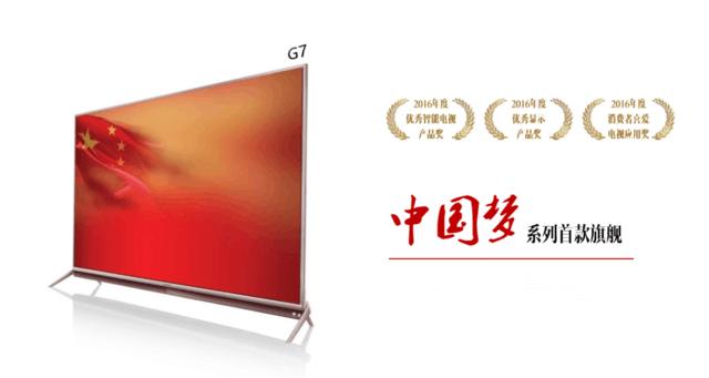 创维中国梦g7 用工匠精神诠释经典