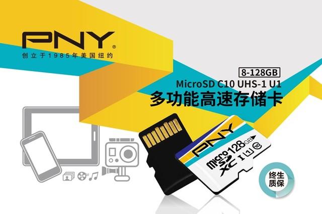多功能高速存储利器 PNY 亮采microSD促