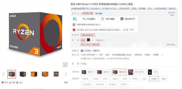 四核平民超跑 3500元锐龙3游戏配置推荐