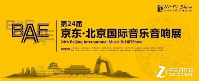 海美迪将携H1000亮相BAE国际音乐音响展