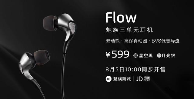599元Flow魅族三单元耳机 8月5日开售