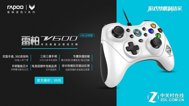 雷柏V600振动游戏手柄OMG定制版上市