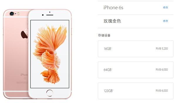 iPhone6S全面升级 盘点苹果新品发布会亮点