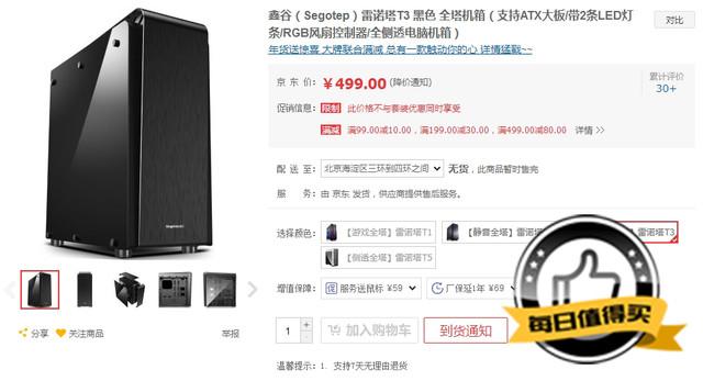 每日值得买 鑫谷雷诺塔T3机箱京东499元