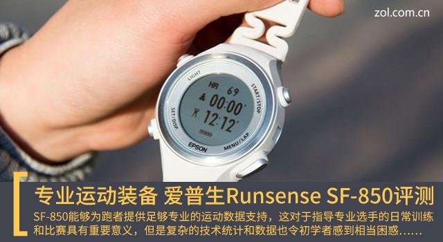 专业运动装备 爱普生Runsense SF-850评测