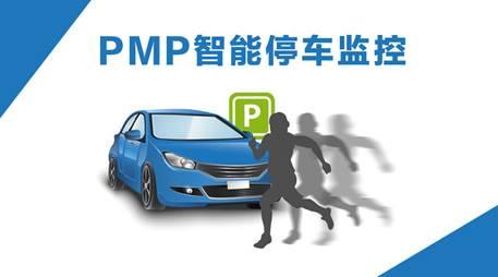 dod自主研发技术 pmp智能停车监控