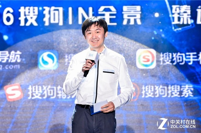搜狗臻选礼举办 大咖到场探讨互联网未来