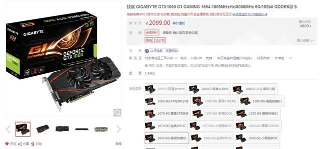 主流玩家首选 技嘉GTX 1060 G1售2099元