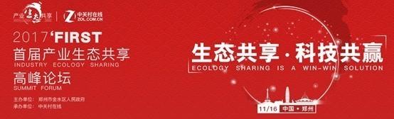"""首届""""产业生态共享""""高峰论坛即将开启"""