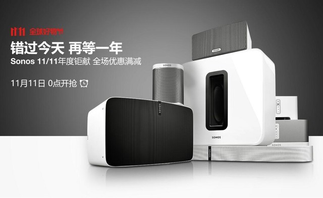 Sonos音响11/11年度大促 全场优惠满减