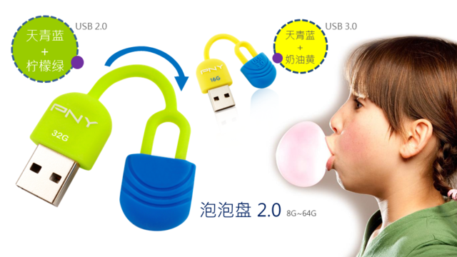 泡泡盘还加设了弹力十足的拉伸环节,可以方便孩子们缠绕随身携带的背包上,强力弹性拉绳与套环,套环可将盖帽圈住,防止盖子丢失,便携性十足。既然是孩子们的好选择,当然在其性能上同样不可忽视。双规范的PNY泡泡盘通过USB2.0及USB3.0设计,其中USB2.0规范共有8G/16G/32G/64G容量规格,其16G/32G/64G容量读取速度为32MB/S,写入则达10MB/S。而USB3.