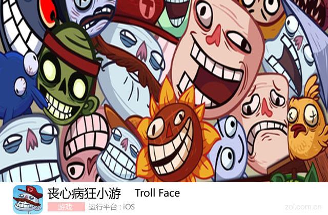 App今日免费:丧心病狂小游 Troll Face