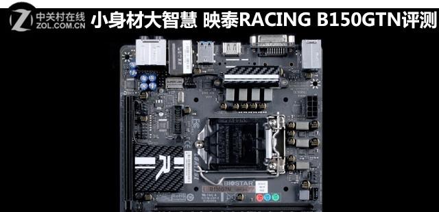 小身材大智慧 映泰RACING B150GTN评测