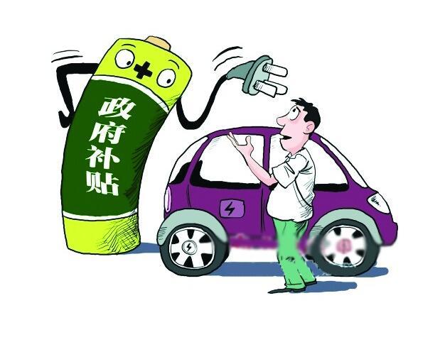 中汽协 四部委签定新能源汽车补贴政策_汽车科技新闻