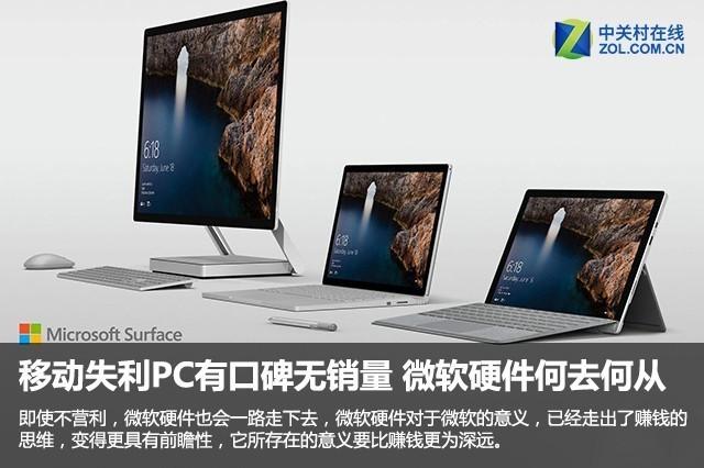 移动失利PC有口碑无销量 微软硬件何去何从