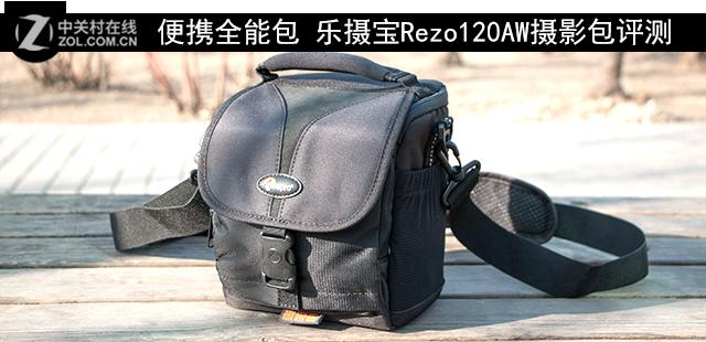 便携全能包 乐摄宝Rezo120AW摄影包评测