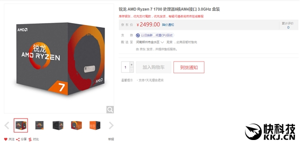 翻身吊打Intel!AMD Ryzen处理器脱销