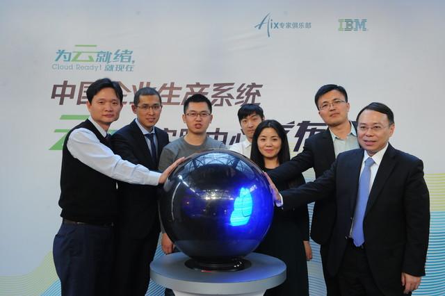 从探索到实践 中国企业云化实践中心成立