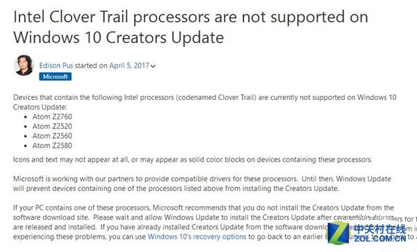 Intel Atom千万别升Win10创意者更新