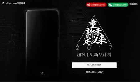 0元预约乐视新机全网启动 乐Pro3双摄AI版将发布