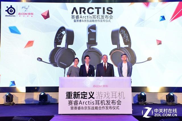 赛睿发布会 Arctis寒冰耳机惊艳全场!