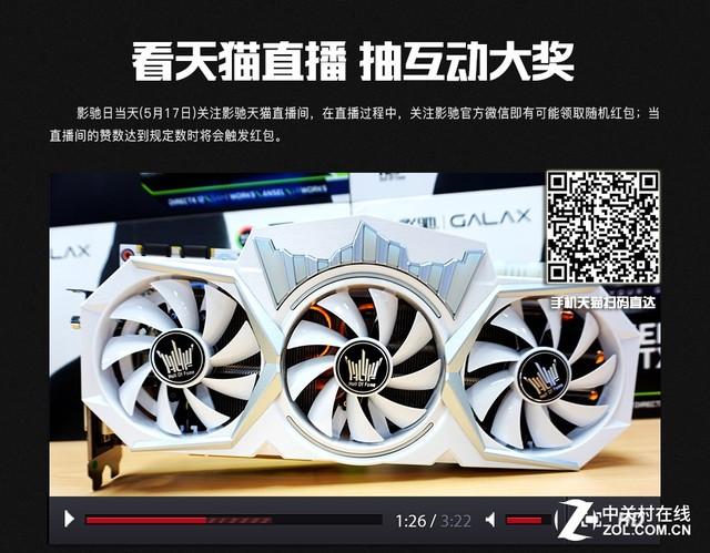 影驰日内存半价 3499元抢GTX 1080Ti