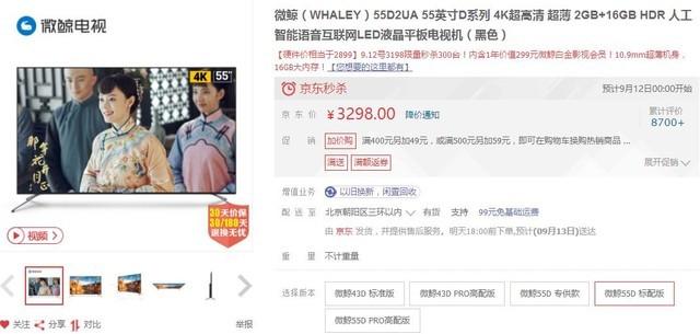 4K大屏超高清 微鲸55英寸电视京东3298元