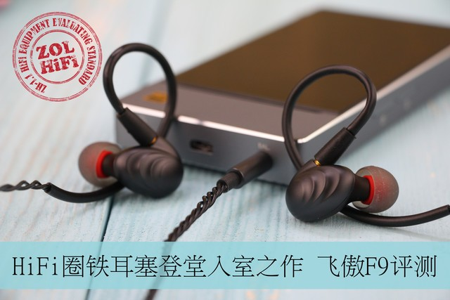 HiFi圈铁耳塞登堂入室之作 飞傲F9评测