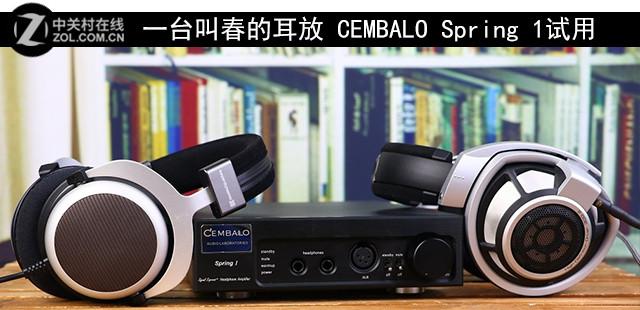一台叫春的耳放 CEMBALO Spring 1试用