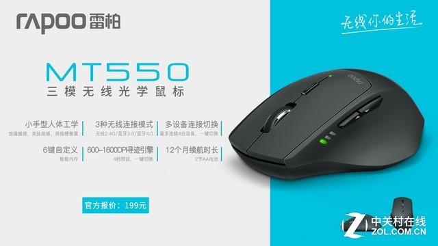 小中见大,精锐之师 雷柏MT550三模无线光学鼠标上市