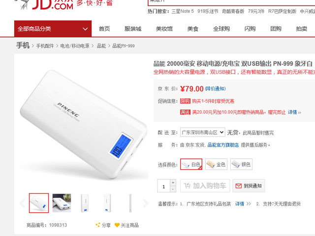 雙USB接口更方便 品能PN-999京東價79元
