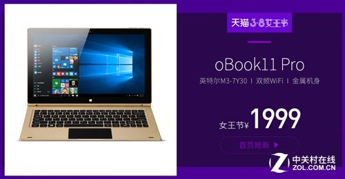 女神节专属特惠 昂达oBook11 Pro限时购